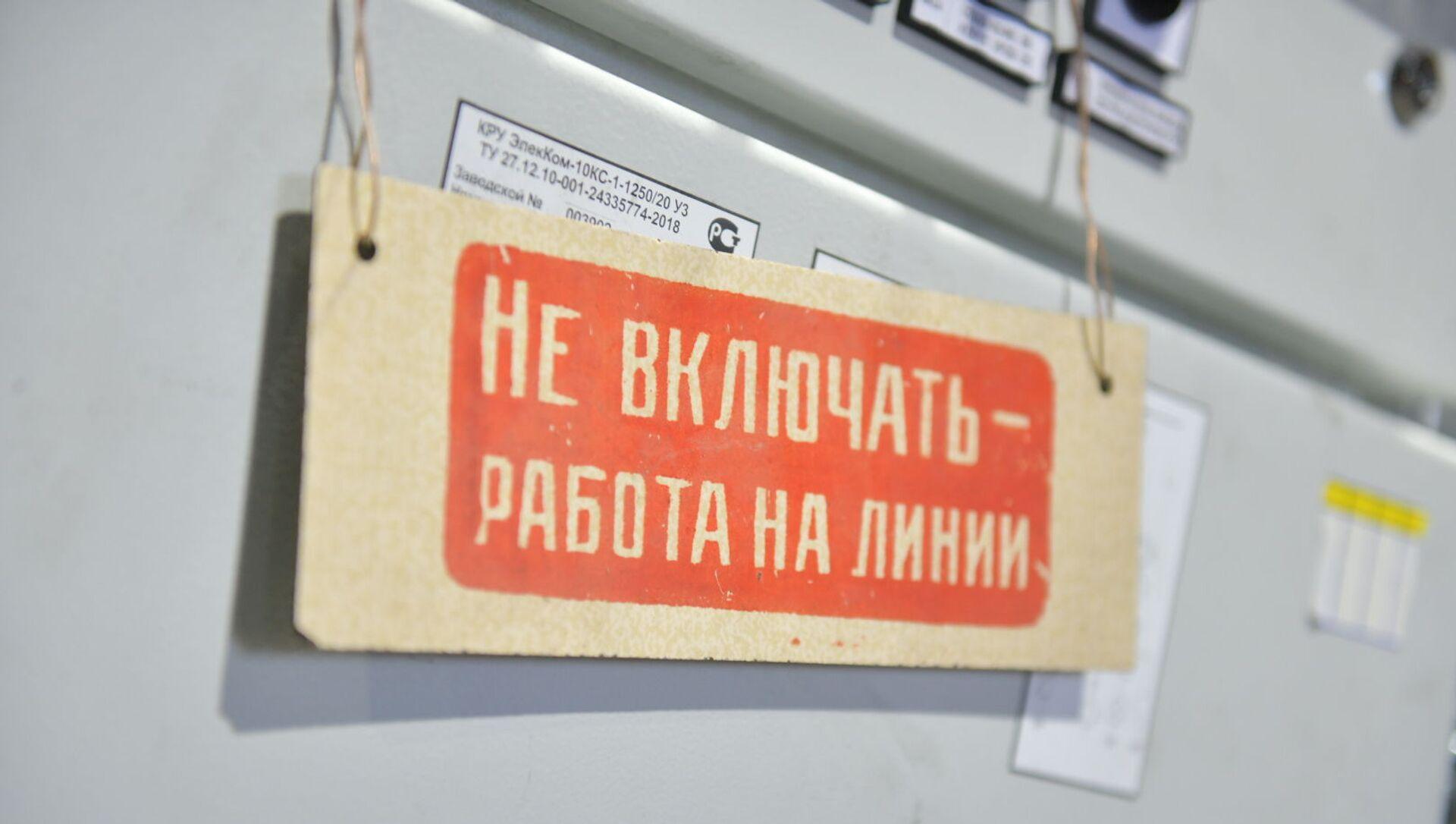 Ремонтно-восстановительные работы на подстанции Сухум-1 - Sputnik Абхазия, 1920, 17.08.2021
