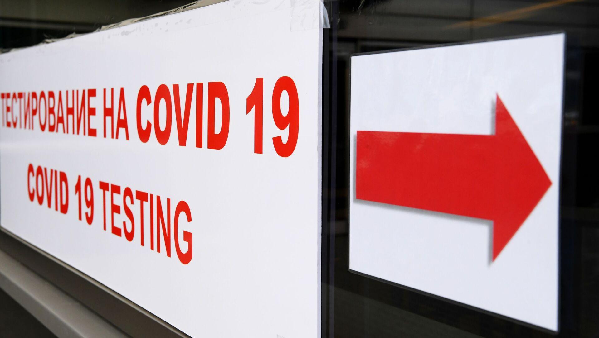 Экспресс-тестирование на COVID-19 в аэропорту Внуково - Sputnik Аҧсны, 1920, 11.09.2021
