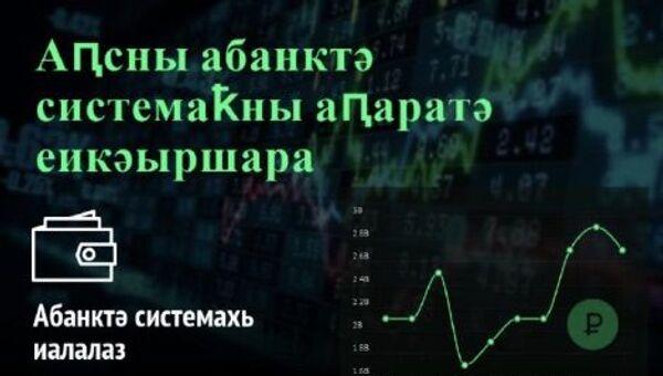 Денежный перевод в банковской системе Абхазии.abh - Sputnik Аҧсны