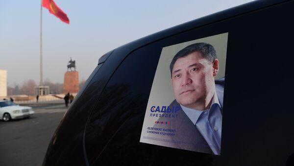 Предвыборная агитация в Бишкеке - Sputnik Аҧсны