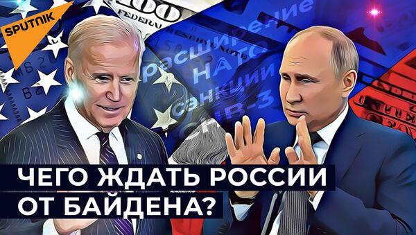 Небольшие надежды: как изменятся отношения США и России при Байдене - Sputnik Абхазия