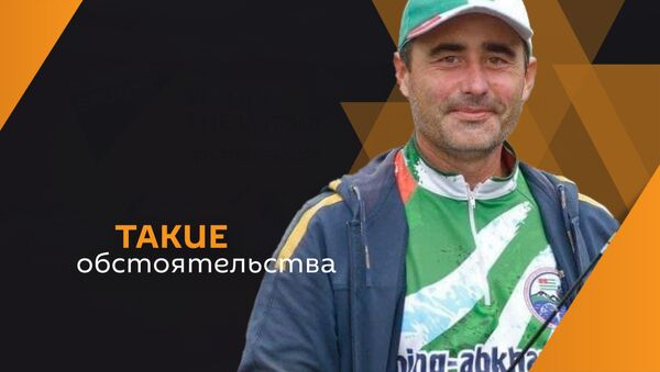 Альберт Бондаренко - Sputnik Абхазия