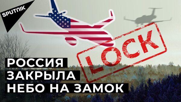 Полетов больше не будет: Россия выходит из Договора по открытому небу - Sputnik Абхазия