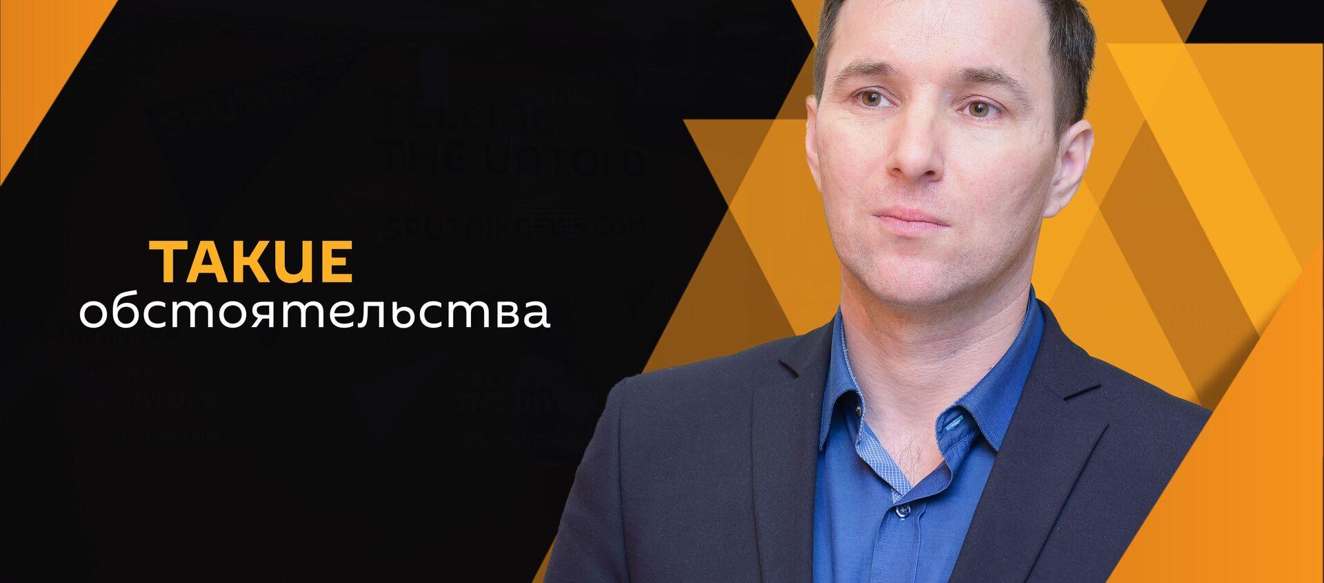 Олег Басария - Sputnik Абхазия, 1920, 03.08.2021
