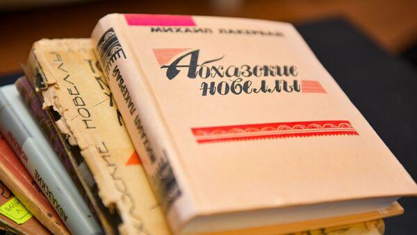 Книги Михи Лакрба  - Sputnik Аҧсны