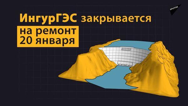 Стратегический тоннель: ИнгурГЭС закрывается на ремонт - Sputnik Абхазия