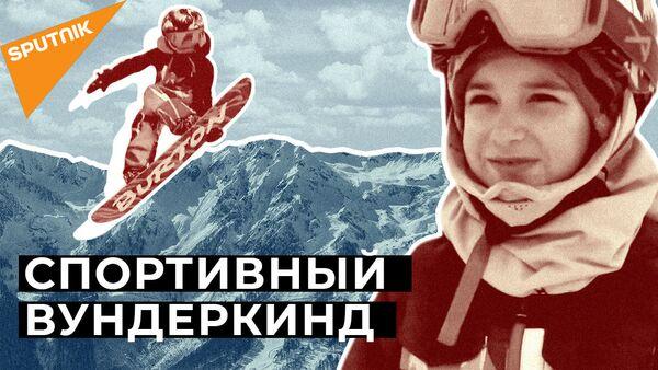 Как семилетняя сноубордистка покоряет горнолыжные трассы - Sputnik Абхазия
