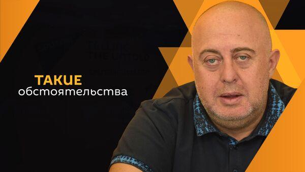 Михаил Чалмаз  - Sputnik Абхазия
