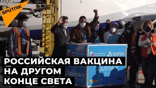 В Боливию доставлена первая партия Спутник V - Sputnik Абхазия