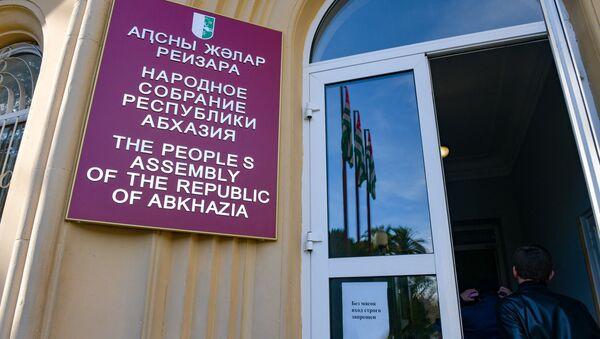 Народное Собрание Республики Абхазия  - Sputnik Аҧсны