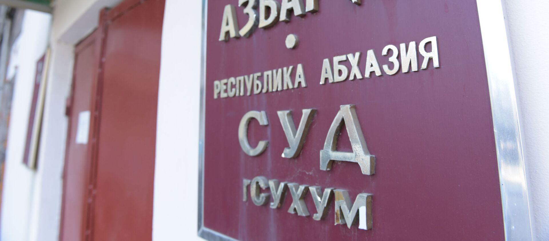 Сухумский суд  - Sputnik Абхазия, 1920, 04.02.2021