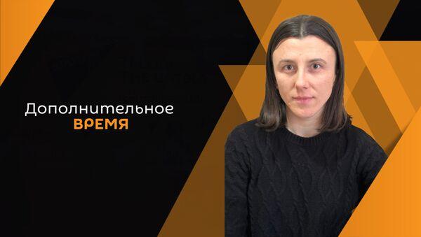 Алина Кортава  - Sputnik Абхазия