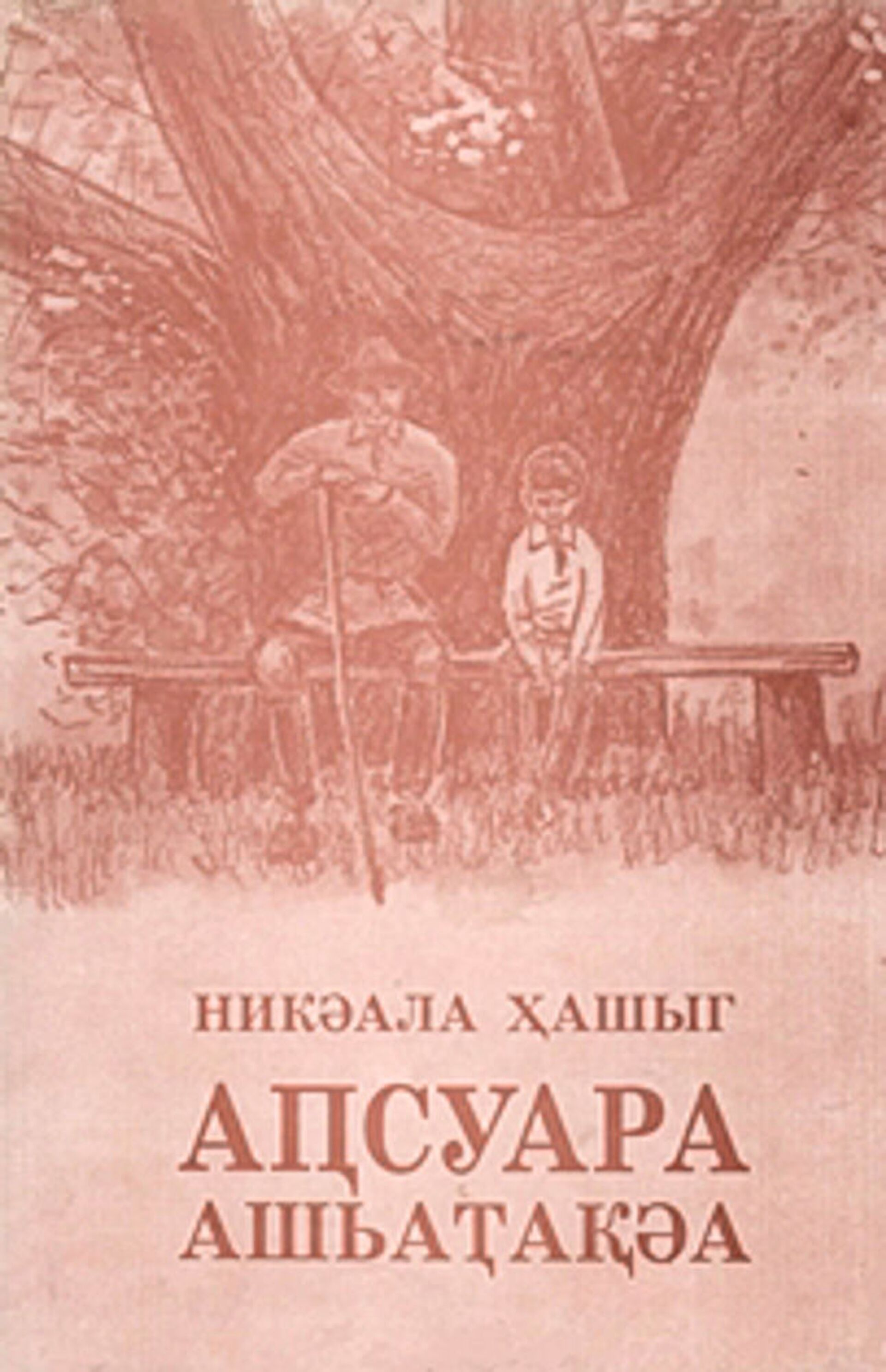 Аԥсуара ахьчара зыԥсҭазаараз: ашәҟәыҩҩы Никәала Ҳашыг диижьҭеи 89 шықәса ҵит - Sputnik Аҧсны, 1920, 13.02.2021