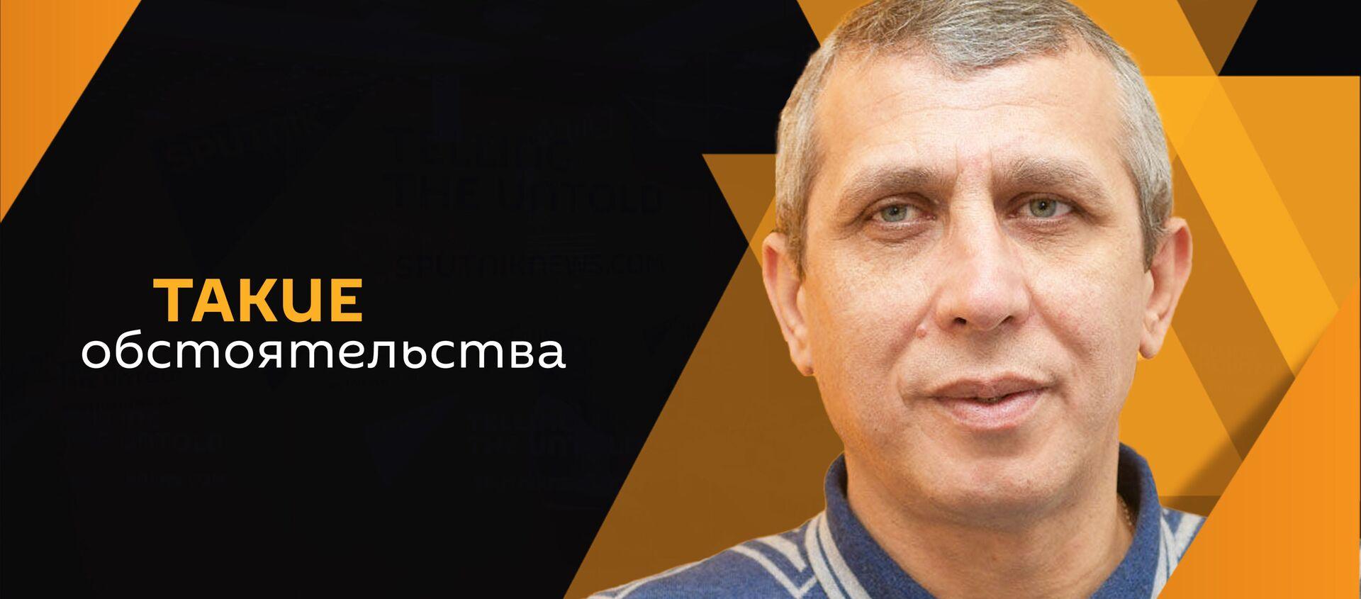 Игорь Джопуа - Sputnik Абхазия, 1920, 25.02.2021