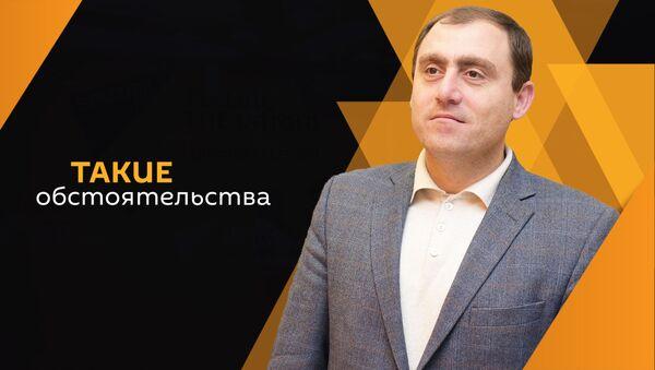 Левон Галустян  - Sputnik Абхазия