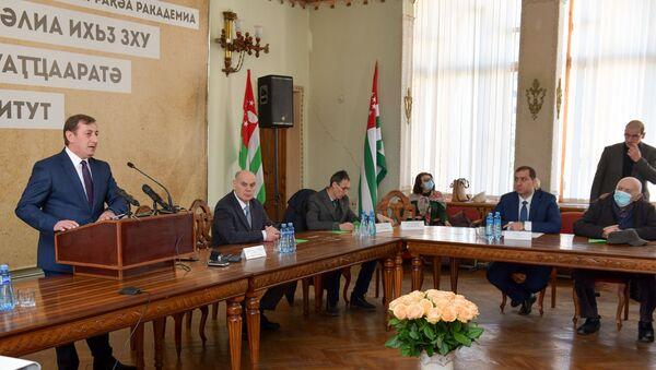 Научная конференция в АБИГИ - Sputnik Аҧсны