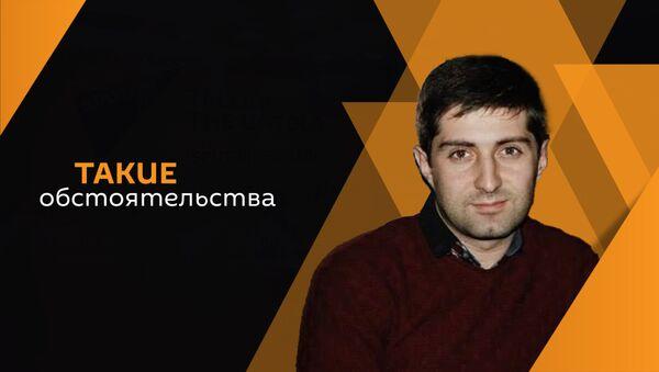 Ардашес Овсепян  - Sputnik Абхазия