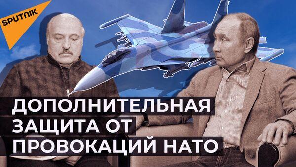 Лукашенко попросил у Путина дополнительные истребители. Зачем ему Су-30СМ? - Sputnik Абхазия