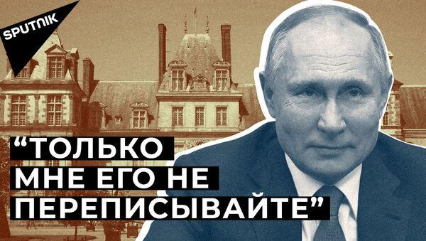 """Приеду"" - Путин пошутил про ""еще один дворец"" - Sputnik Абхазия"