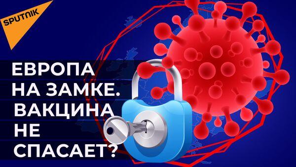 Европу накрывает третья волна коронавируса - Sputnik Абхазия