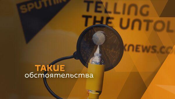 Такие обстоятельства  - Sputnik Абхазия
