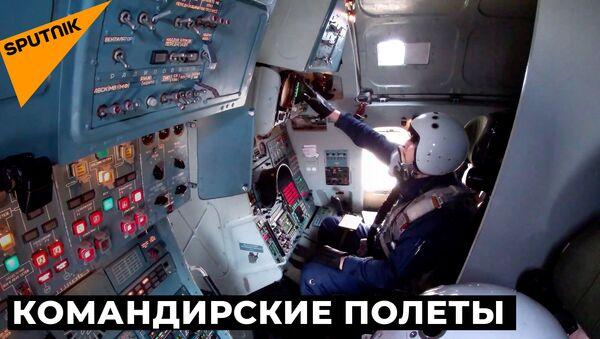 Проверка боеготовности: учения экипажей бомбардировщиков Ту-160 на авиабазе Энгельс - Sputnik Абхазия