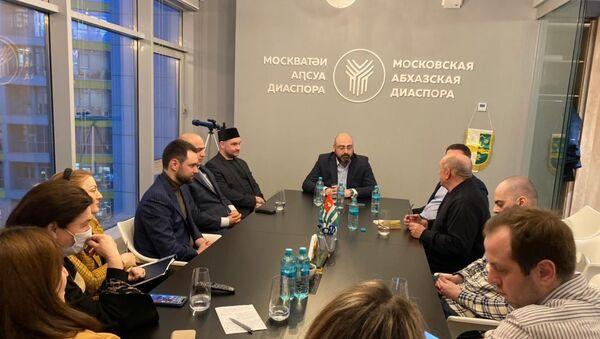 в г. Москве, состоялся круглый стол  - Sputnik Аҧсны