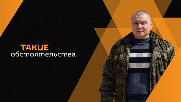 Барановский Николай - Sputnik Абхазия