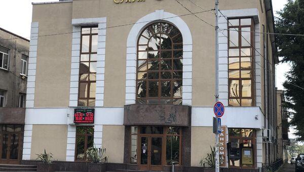 Сухум-банк - Sputnik Абхазия