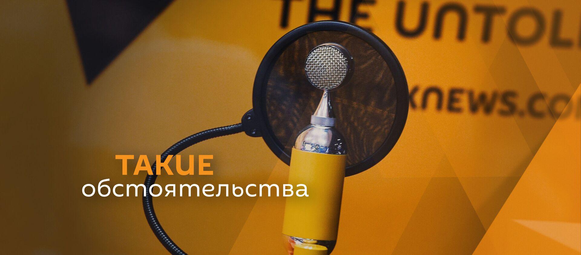 Такие обстоятельства. Микрофон - Sputnik Абхазия, 1920, 09.08.2021