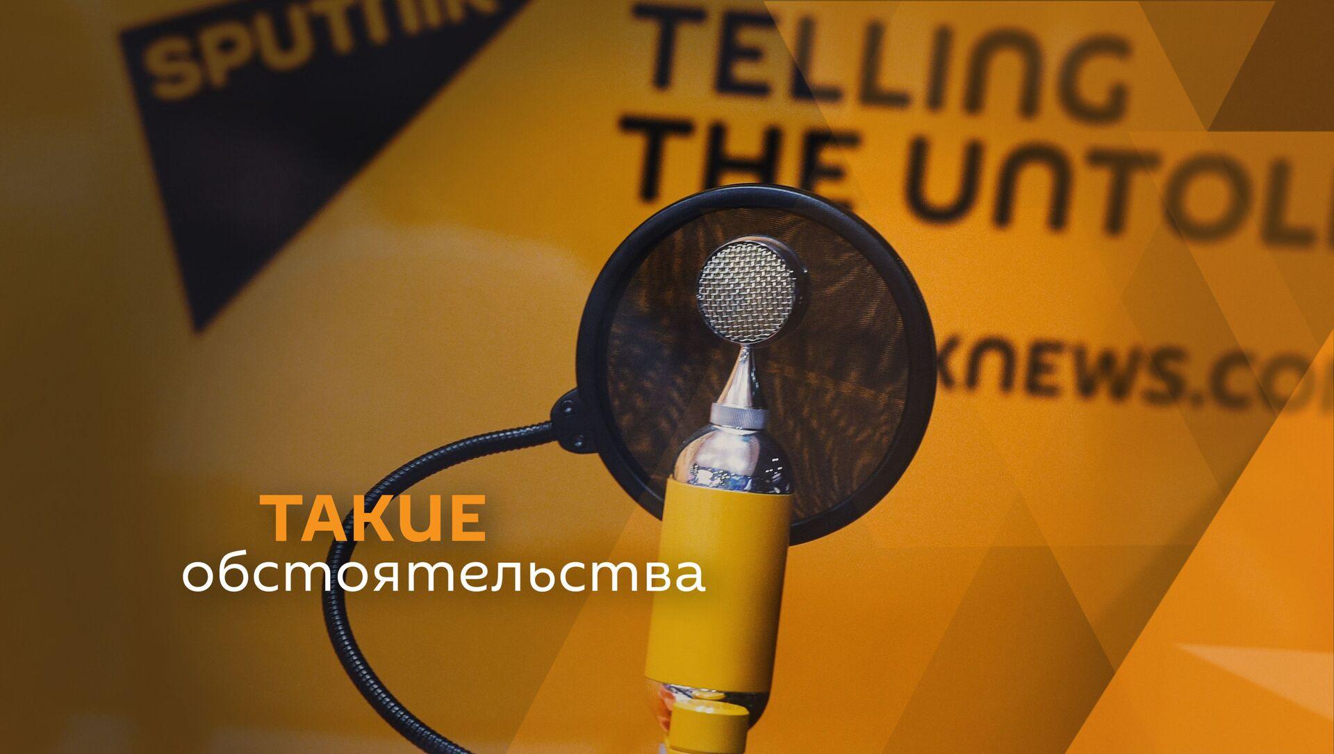 Такие обстоятельства. Микрофон - Sputnik Абхазия, 1920, 06.09.2021