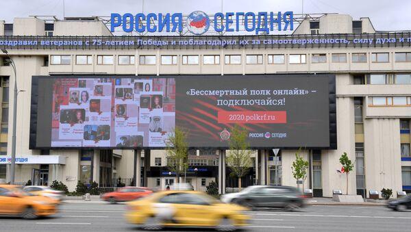 Всероссийская акция Окна Победы - Sputnik Аҧсны