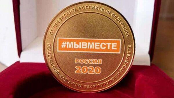 Президент России наградил медалями «#МыВместе» соотечественников Абхазии - Sputnik Абхазия
