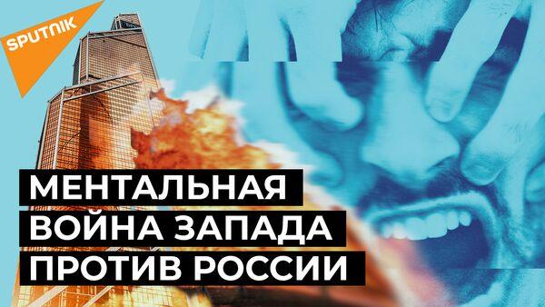 Запад начал новую войну против России. Какие цели он преследует? - Sputnik Абхазия