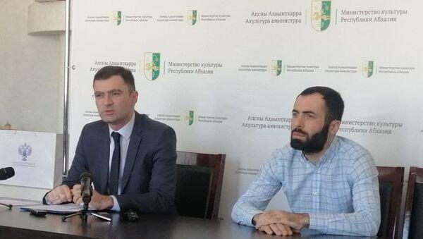 Министр культуры Абхазии рассказал об итогах визита в Москву - Sputnik Абхазия