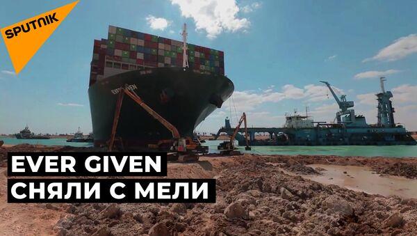 Контейнеровоз, который заблокировал Суэцкий канал, сняли с мели - Sputnik Абхазия