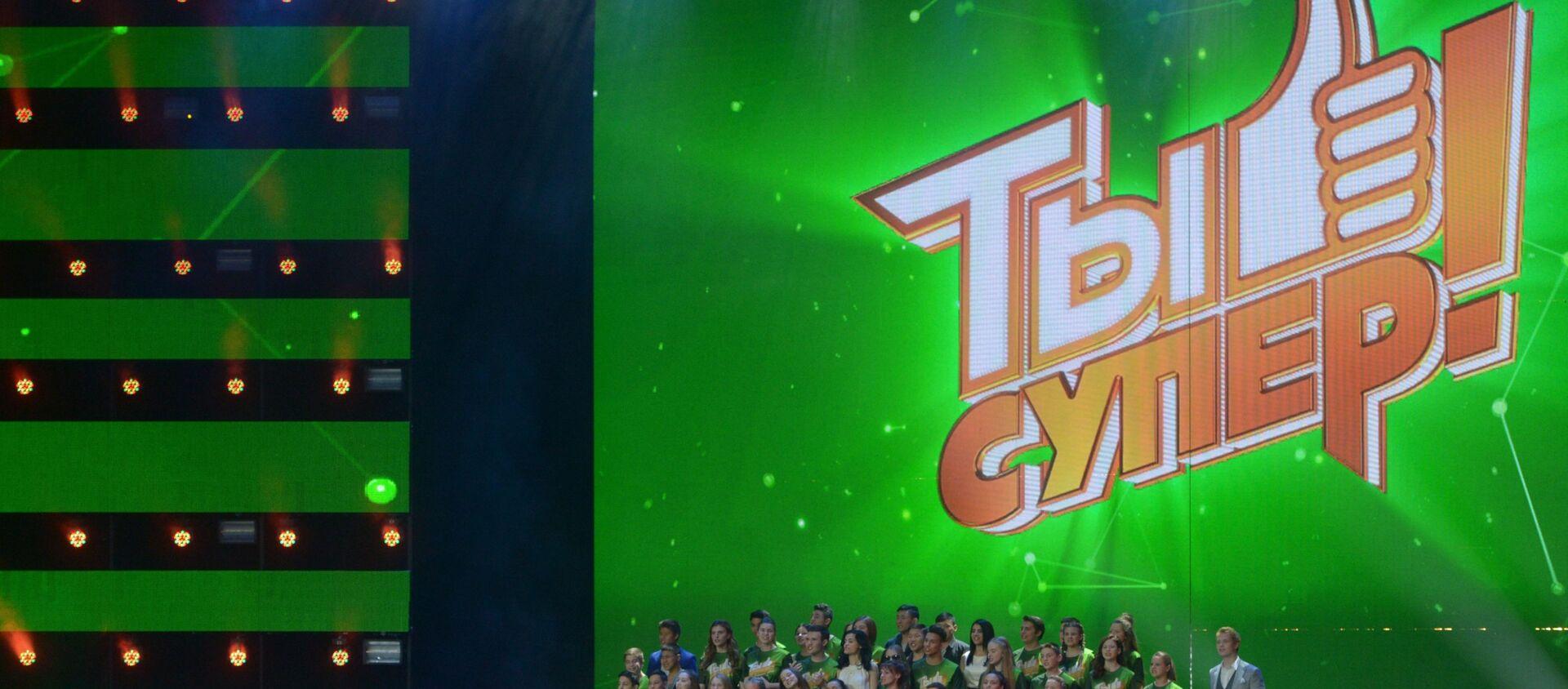 Финал конкурса Ты супер! в Государственном Кремлевском Дворце - Sputnik Абхазия, 1920, 18.05.2021