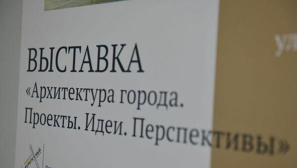 Выставка Архитектура города. Проекты. Идеи. Перспективы - Sputnik Абхазия