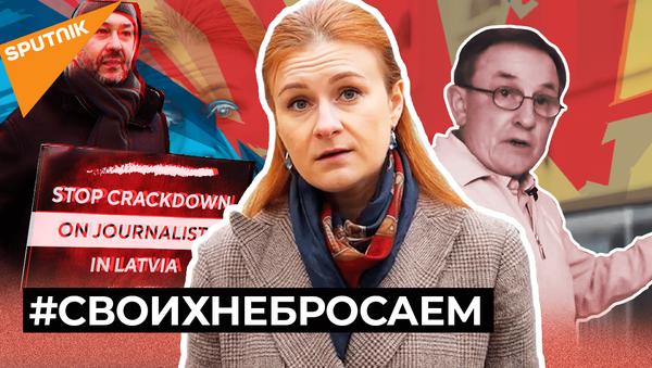 СВОИХНЕБРОСАЕМ: Кто вступился за задержанных в Латвии журналистов - Sputnik Абхазия
