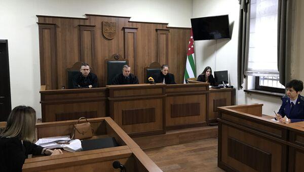 Суд по делу Ахры Авидзба  - Sputnik Абхазия