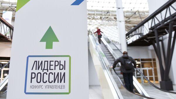 Финал конкурса управленцев «Лидеры России». День первый - Sputnik Аҧсны