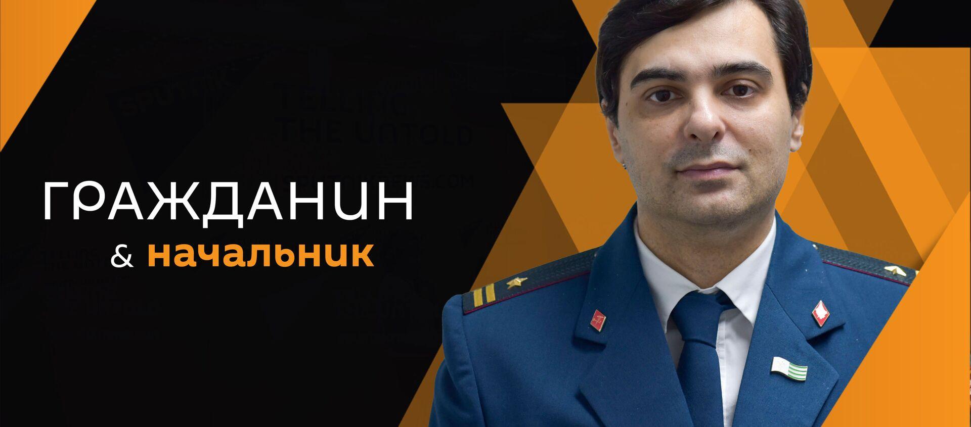Артур Саманба - Sputnik Абхазия, 1920, 14.04.2021