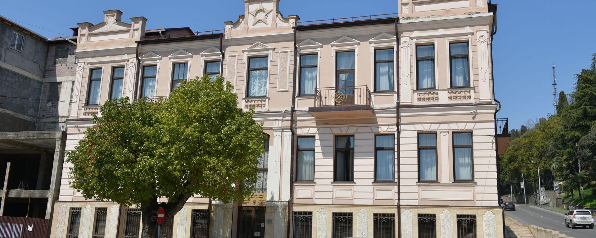 Верховный суд Абхазии  - Sputnik Аҧсны, 1920, 12.10.2021