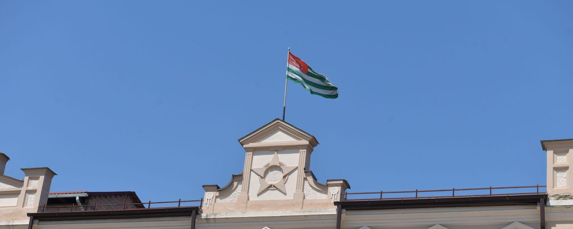 Верховный суд Абхазии  - Sputnik Абхазия, 1920, 12.10.2021