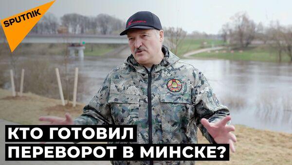 Лукашенко назвал виновных в попытке военного переворота - Sputnik Абхазия
