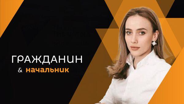 Илона Гумба - Sputnik Абхазия