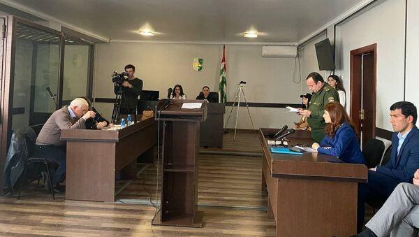 Суд по делу Ачба  - Sputnik Абхазия