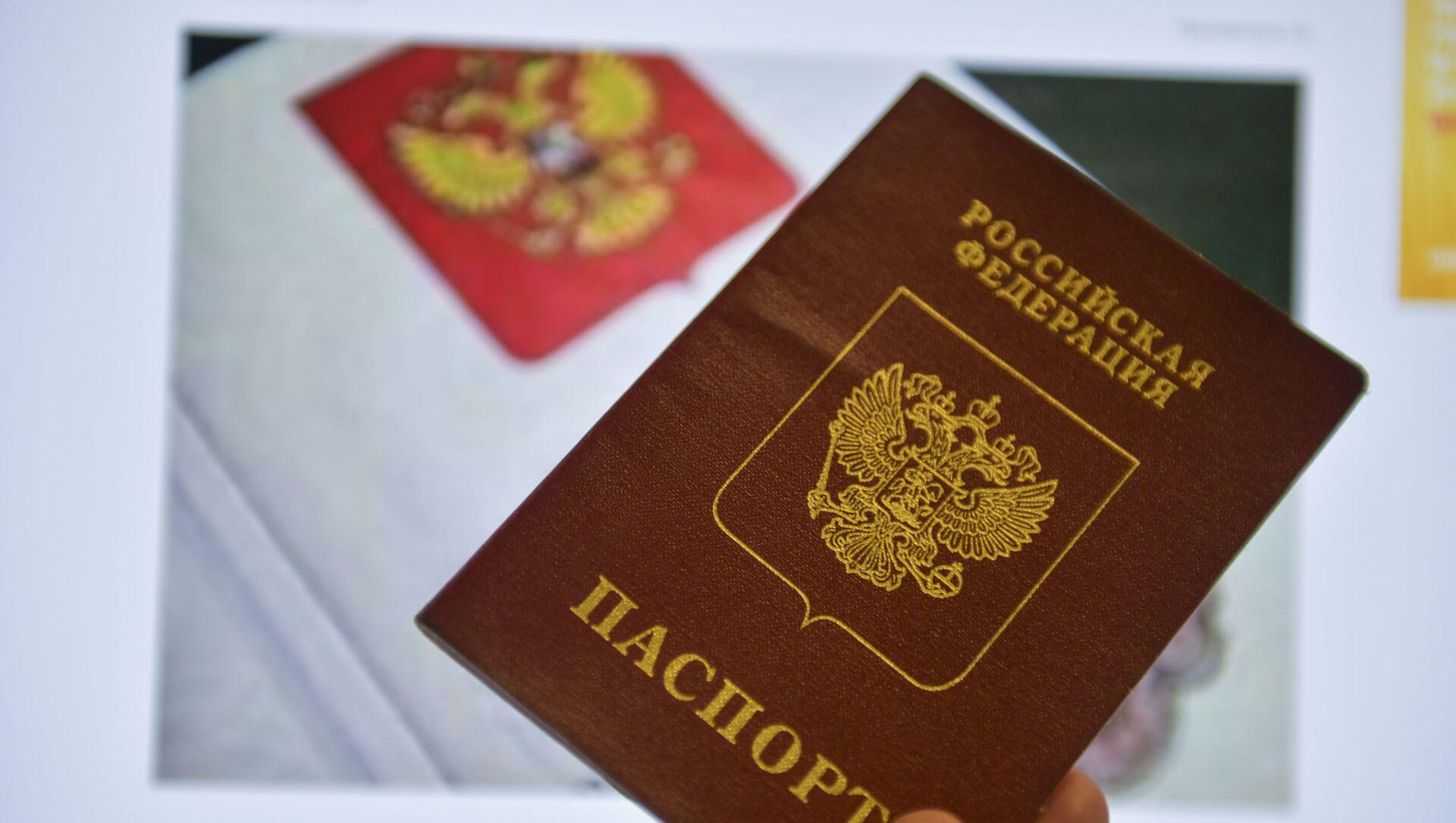Паспорт Российской Федерации  - Sputnik Аҧсны, 1920, 16.05.2021