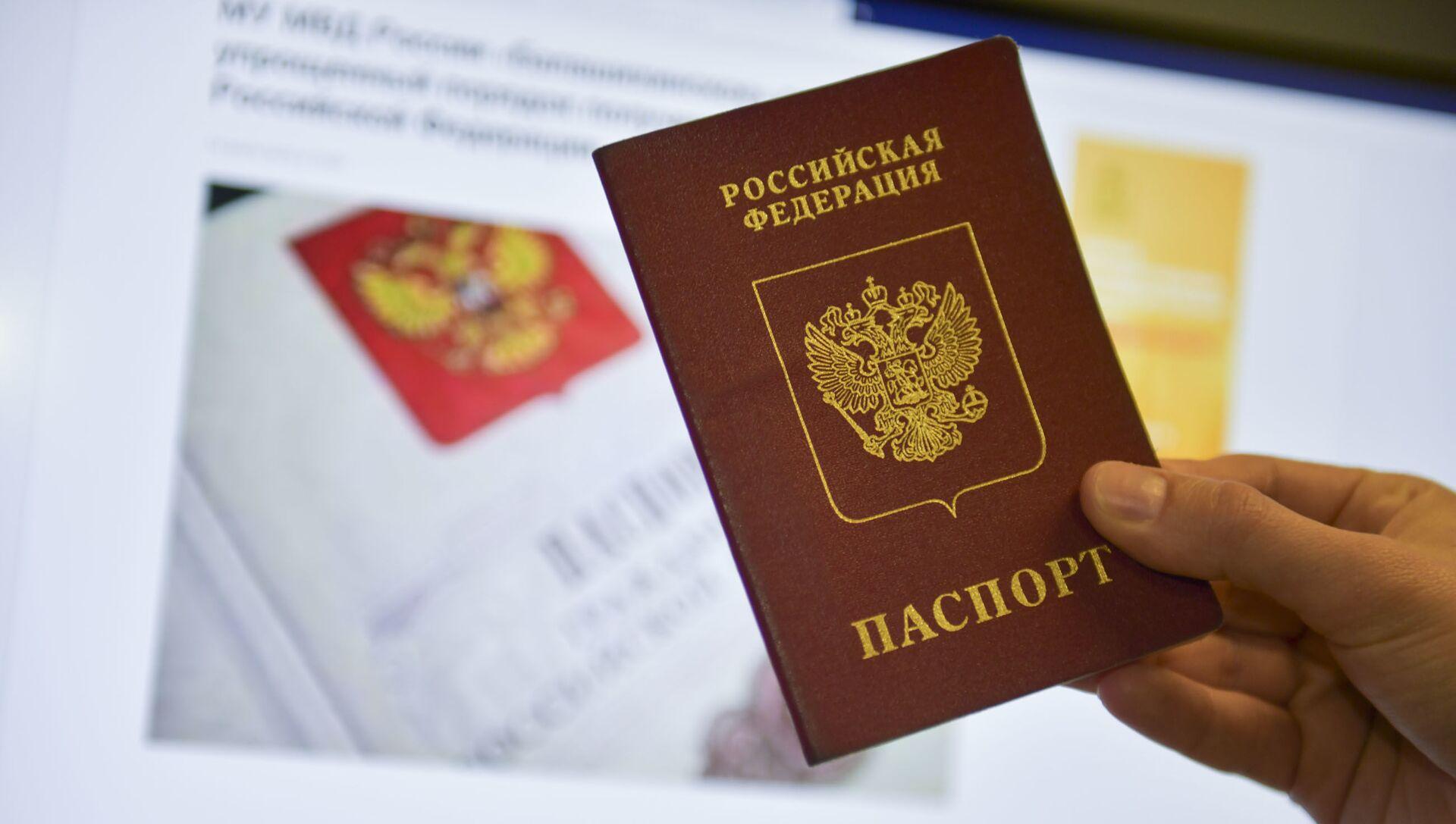 Паспорт Российской Федерации  - Sputnik Абхазия, 1920, 22.09.2021