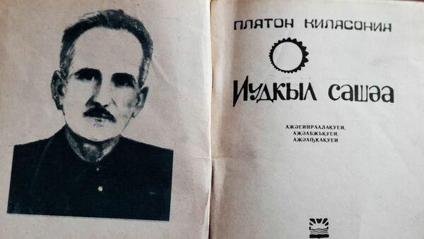 Платон Киласония - Sputnik Аҧсны